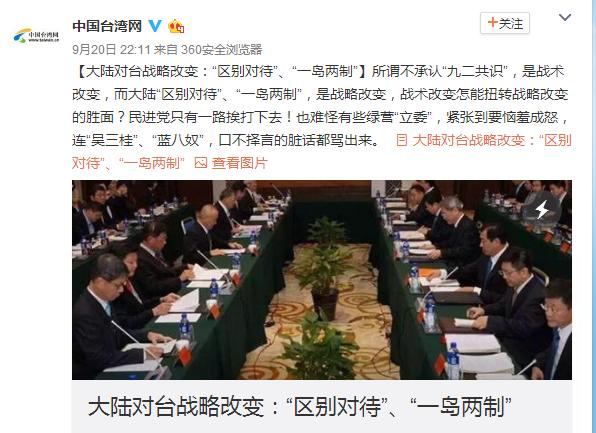 """大陆对台战略改变:""""区别对待""""、""""一岛两制"""" - shufubisheng - shufubisheng的博客"""