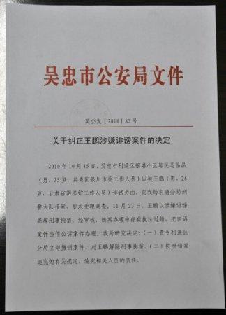 这是宁夏吴忠市公安局《关于纠正王鹏涉嫌诽谤案件的决定》(12月2日摄)。新华社记者 王鹏 摄