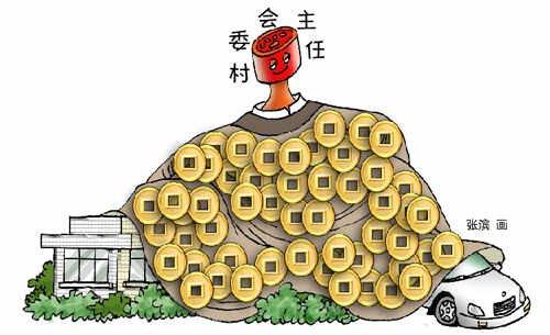 秋风:用真正的委员会制度防止村主任滥权
