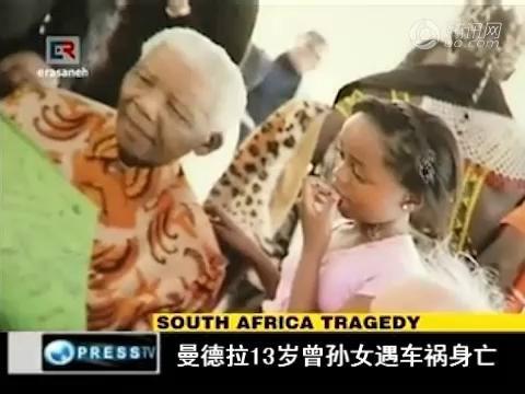 视频:曼德拉曾孙女身亡 肇事司机酒后酿惨剧