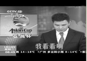 """赵普在播亚洲杯新闻时忘词,脱口而出""""我看看啊"""""""