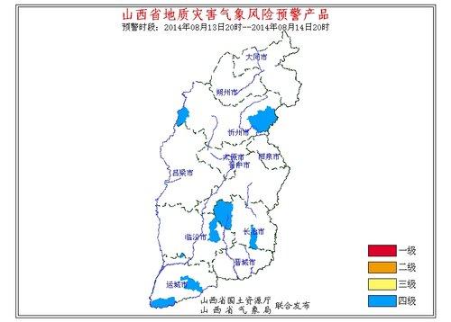 气象预报中山西运城属于哪个区域