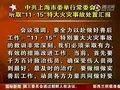 视频:俞正声主持上海市委常委会听取火灾报告