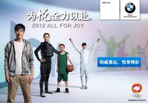BMW助力中国奥运军团