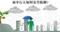 暴雨遇险自救指南