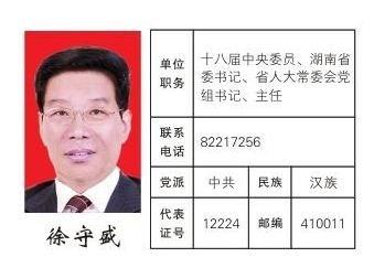 湖南湘潭公布人大代表信息 含省委书记办公电话