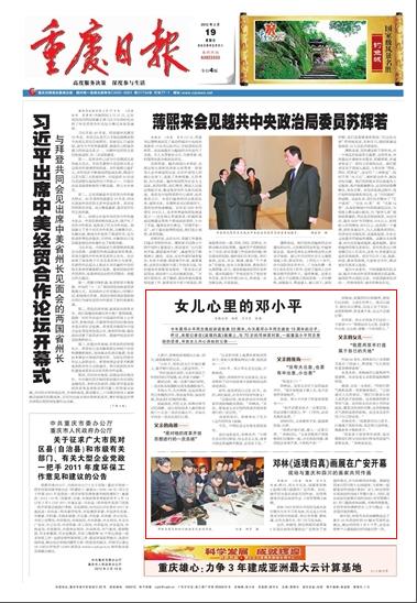 《重庆日报》2月19日头版刊登该报记者在四川广安对邓小平女儿邓林的专访