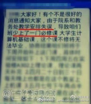 河南一大学忘开必修课致60余名学生无法毕业