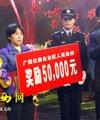 第四届广西见义勇为英雄表彰大会