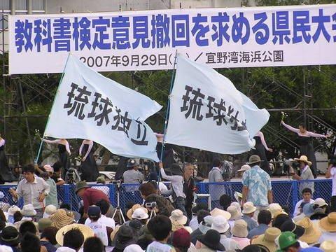 """冲绳组织谋建""""琉球共和国"""" 欲向联合国陈情"""