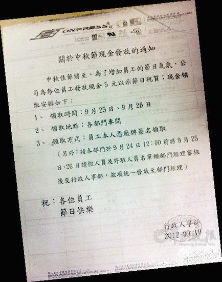 公司给员工发5元中秋过节费 被质疑打发叫花子