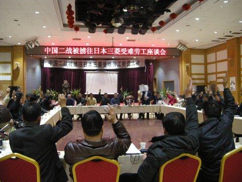 二战中国劳工团体今日将向三菱公司索赔3.7亿元