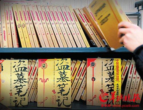 苹果应用商店卖盗版书 遭22名中国作家索赔千万