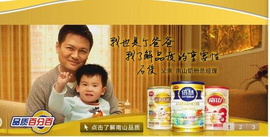 南山奶粉5款婴幼儿产品被查出强致癌物质