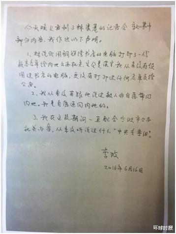 铜锣湾书店股东李波:不是被非自愿带回内地