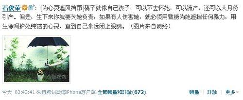 记者因报道天价烟新闻被停职 网友鸣不平(图)