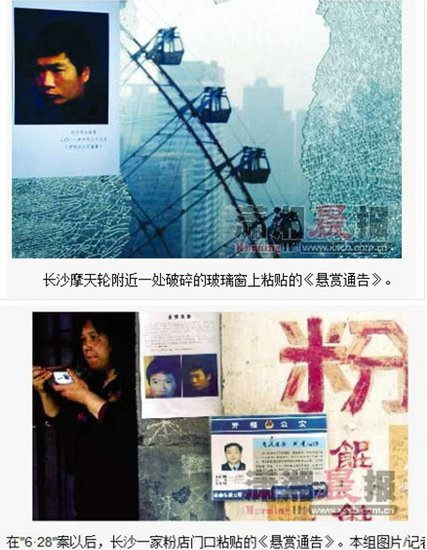 南京警方已证实银行劫案抢匪曾在长沙犯案(图)