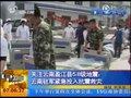 视频:盈江地震 云南驻军紧急投入抗震救灾