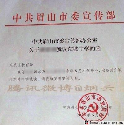 四川眉山发公函照顾干部子女续:当事人被免职