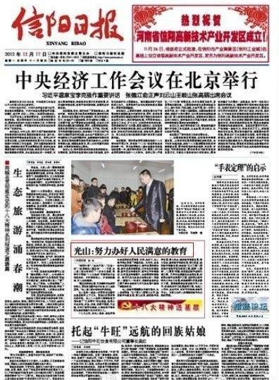 《信阳日报》就校园凶案后刊文赞光山教育致歉