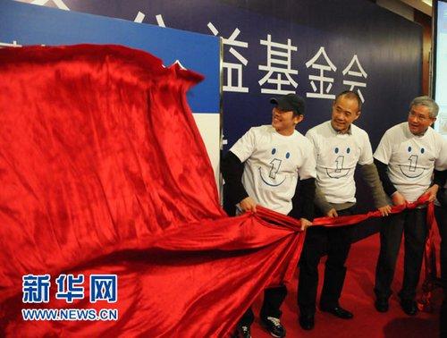 1月11日,李连杰(左)、王石(中)、周其仁等为深圳壹基金公益基金会揭牌。新华社记者王浩明摄