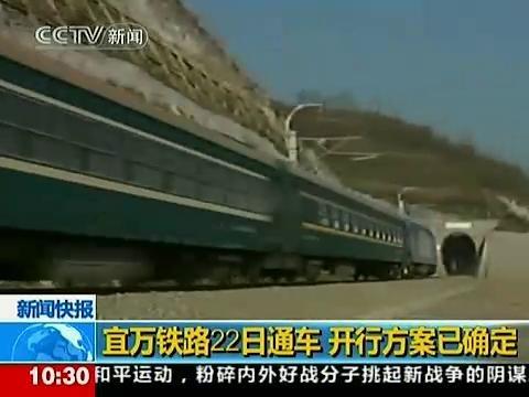 世界最难修宜万铁路将通车 每公里造价近亿