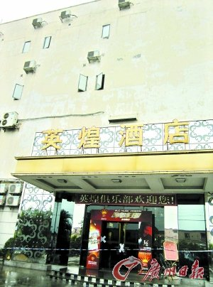 东莞警察酒店扫黄破门而入 男子受惊坠楼身亡