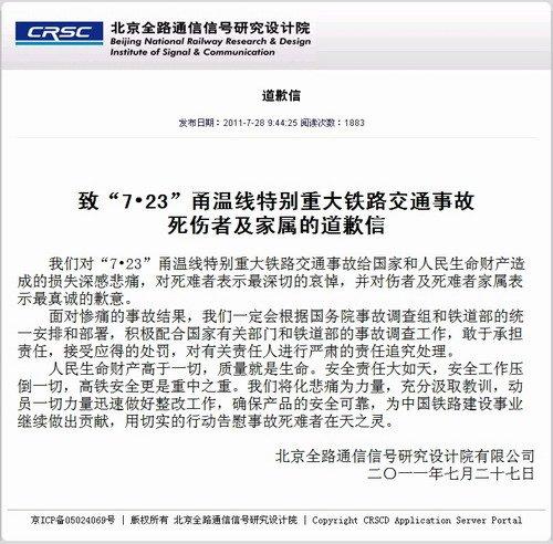 北京全路通信信号研究设计院发出道歉信