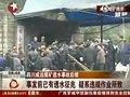 视频:内江威远煤矿透水事故疑系违规作业所致