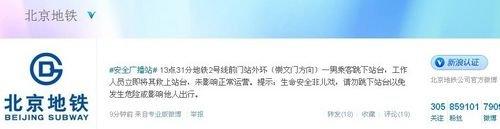 北京地铁2号线一男子跳下站台被救 未影响运营
