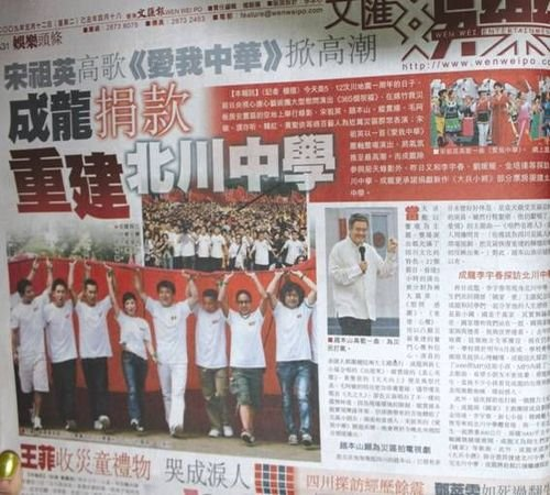 成龙去年承诺援建北川中学 校方称分文未见(图)