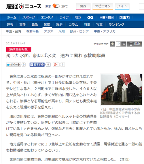 """外媒如何报道""""东方之星""""翻沉事故"""