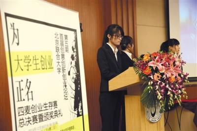 北京部分毕业生求职创业补贴发放 每人1000元