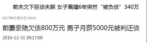 新闻哥吐槽:女子为讨债嫁给欠债人,婚后丈夫耍赖不还钱,糊涂啊!图片
