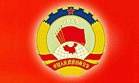中国人民政治协商会议全国委员会