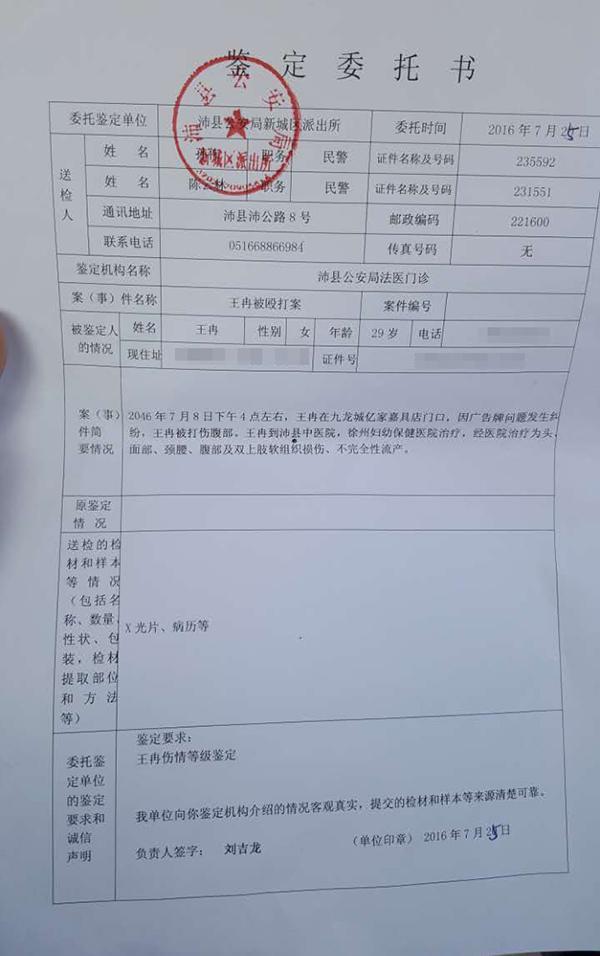 江苏一粮食局长殴打女店员致流产:已介入调查