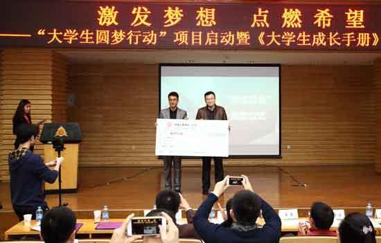大学生圆梦行动 项目近日在北京林业大学启动