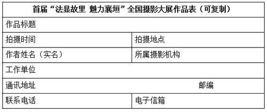 """""""法显故里 魅力襄垣""""全国摄影大展征稿启事"""