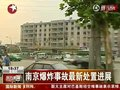 视频:南京爆炸点周边居民楼恢复供气供电