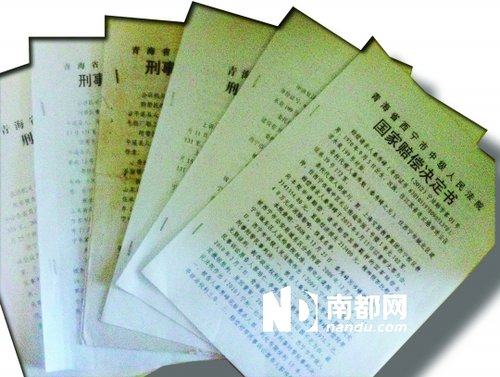 青海男子涉故意杀人被押千日无罪释放 获赔22万