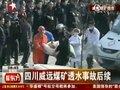 视频:四川威远煤矿透水事故疑系违规作业所致