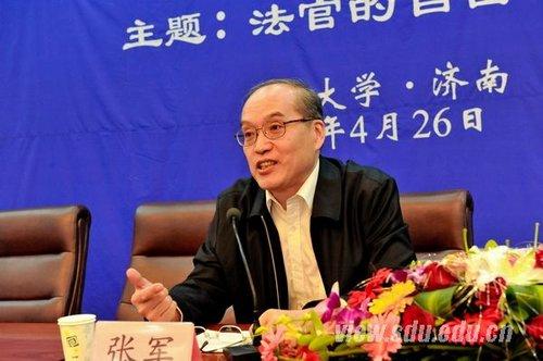 2011年最高人民法院副院长张军在山大作学术报告