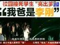 """视频:网友造句网帖36万条调侃""""我爸是李刚"""""""