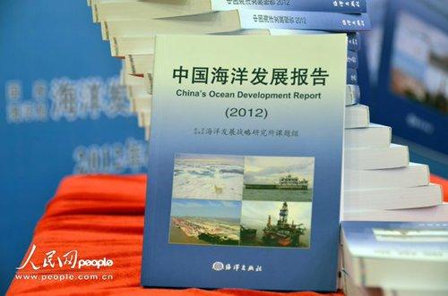 2012《中国海洋发展报告》首发 新增极地科考