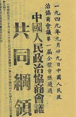 1949年《中国人民政治协商会议共同纲领》全文