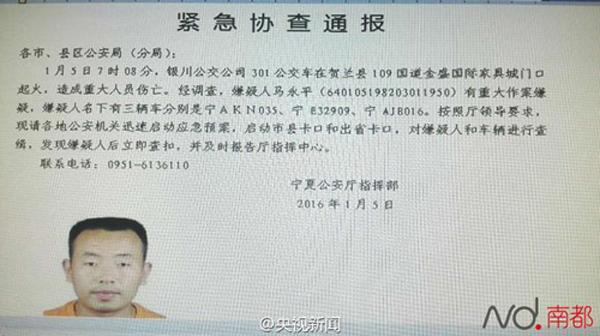 银川公交起火嫌疑人马永平照片曝光