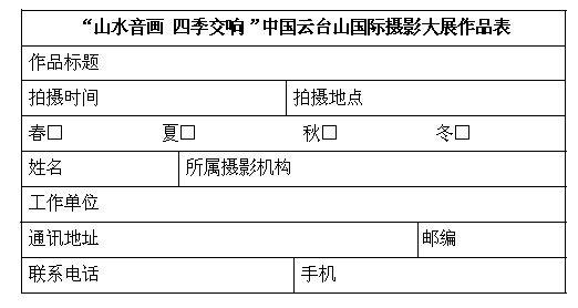 """""""山水音画 四季交响""""中国云台山国际摄影大展征稿启事"""