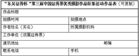 第三届中国证券界优秀摄影作品征稿启事