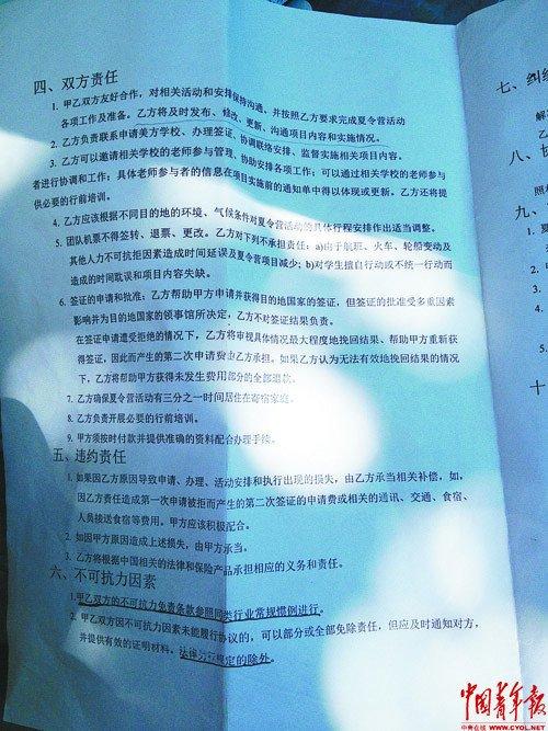 韩亚空难游学团调查:收费近3万 中介层层转包