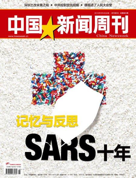 中国新闻周刊第601期封面